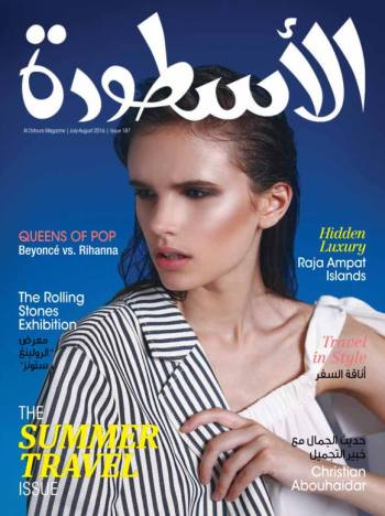 Flip Through the July Issue