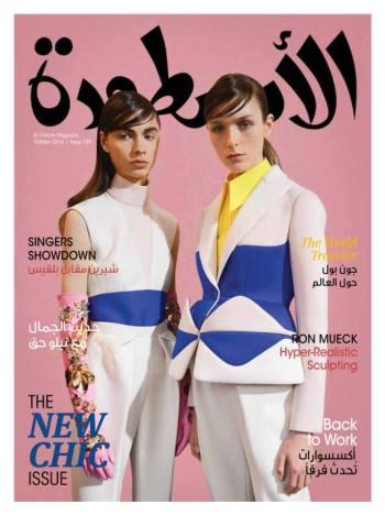 Flip Through the September Issue