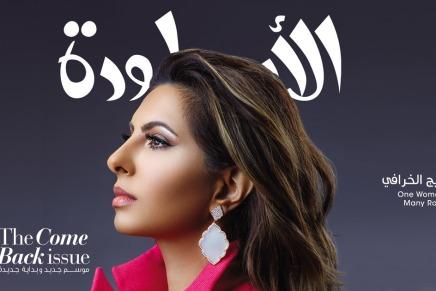 Areej Al Kharafi – One Woman, ManyRoles
