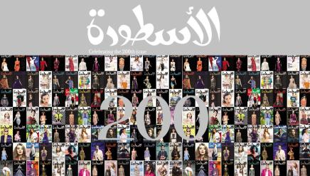 Al Ostoura Magazine: Celebrating the 200th issue
