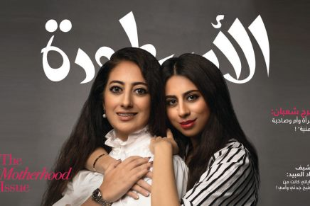 Farah Shaaban … a woman, a mother and (Omneya) friend!