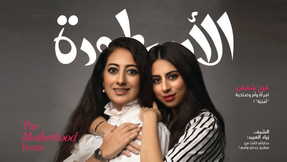 Farah Shaaban … a woman, a mother and (Omneya)friend!