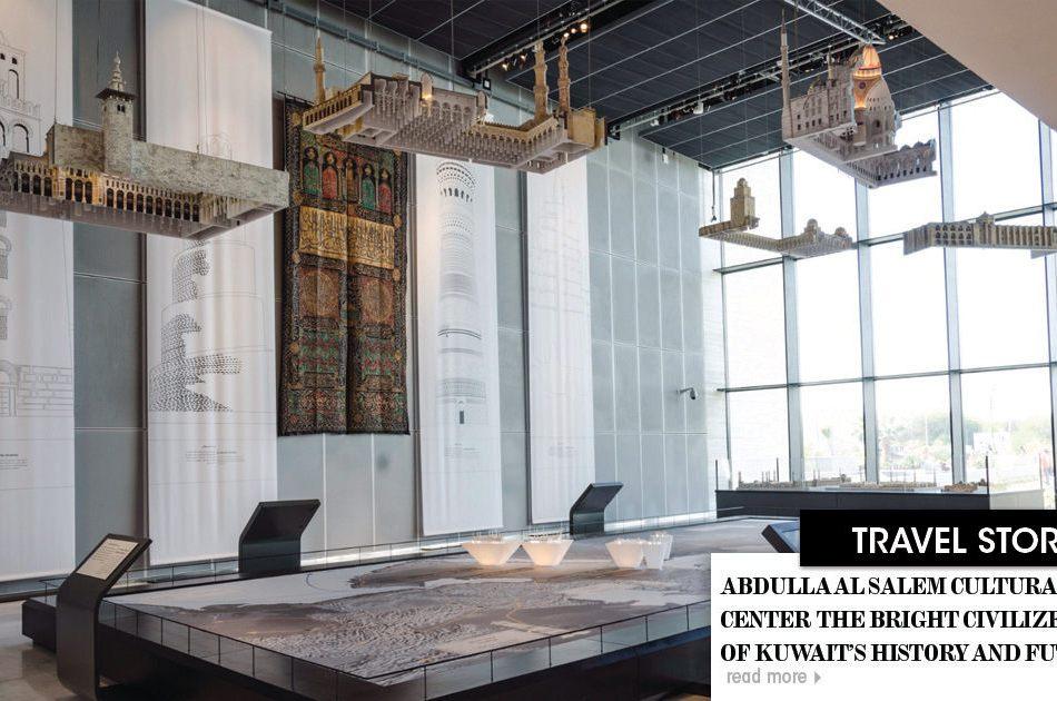 Abdulla Al Salem CulturalCenter